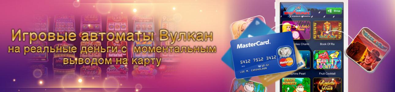 Игровые автоматы вулкан играть на деньги с выводом денег на карту сбербанка c24news бесплатно скачать игровые автоматы без интернета на
